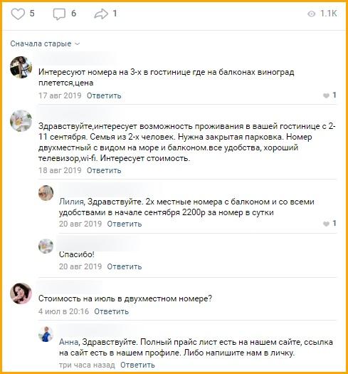 """Продвижение гостиницы """"Лагуна"""", изображение №8"""