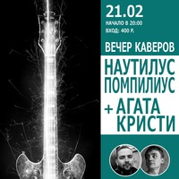 21.02 Вечер каверов Наутилус / Агата Кристи