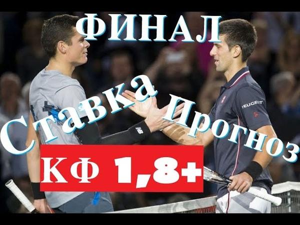 🏆 ФИНАЛ 🏆 Прогноз на матч✅ Джокович VS Раонич ✅ Ставка