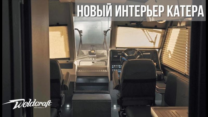 Новый интерьер катера | Алюминиевые катера для рыбалки Weldcraft Ocean King