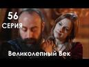 ВЕЛИКОЛЕПНЫЙ ВЕК 2 сезон 56 серия