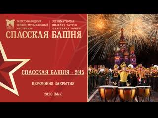 Церемония закрытия Фестиваля Спасская башня-2015