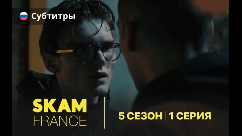 SKAM FRANCE | 1 серия 5 сезона
