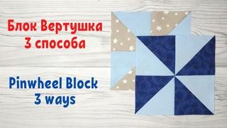 Блок Вертушка или Мельница. 3 способа. Пэчворк / Pinwheel Quilt Block - 3 ways