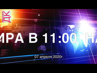"ДК ""Хорлово"" - ""Зарядка"" Запись прямой трансляции 07 апреля 2020г."