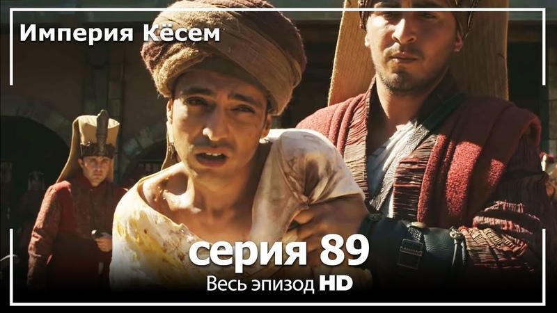 Великолепный век Империя Кёсем серия 89